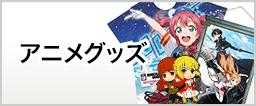 アニメグッズの同梱商品