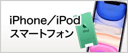 iPhone/iPod/スマートフォンの同梱商品