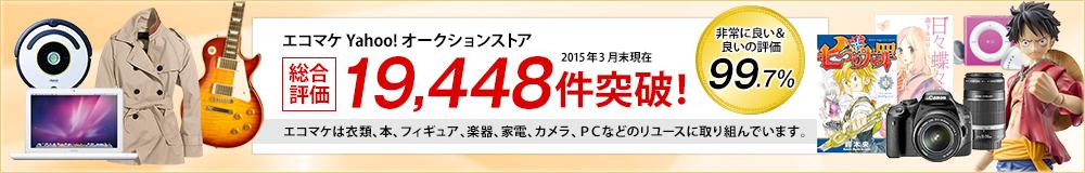 エコマケYahoo!オークションストア 総合評価19,448件突破!